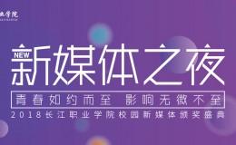 长江职业学院新媒体之夜