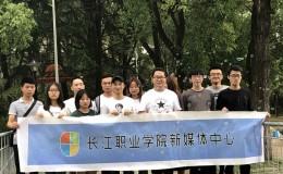 2019年新媒体中心四周年活动侧记