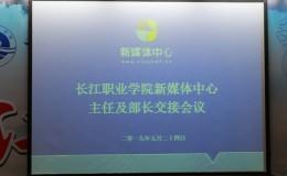 长江职业学院新媒体中心主任及部长交接会议