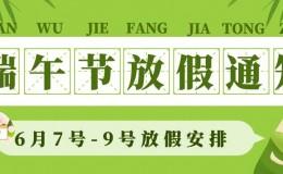 2019年端午节放假通知