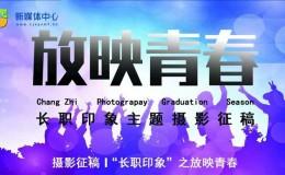 """2019长职印象之""""放映青春""""主题征稿摄影作品展(四)"""