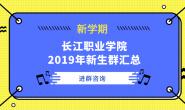 长江职业学院2019年新生群汇总