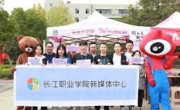 长江职业学院新媒体2019年迎新活动顺利完成