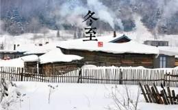 冬至 | 天时人事日相催,冬至阳生春又来
