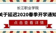 关于延迟 2020 年春季开学时间的通知