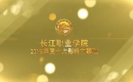 长江职业学院2019年度十大影响力事项