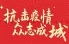 """长江职业学院""""众志成城战疫情""""主题征文启事"""