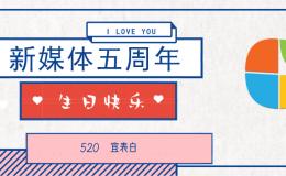 520|新媒体五周年生日快乐