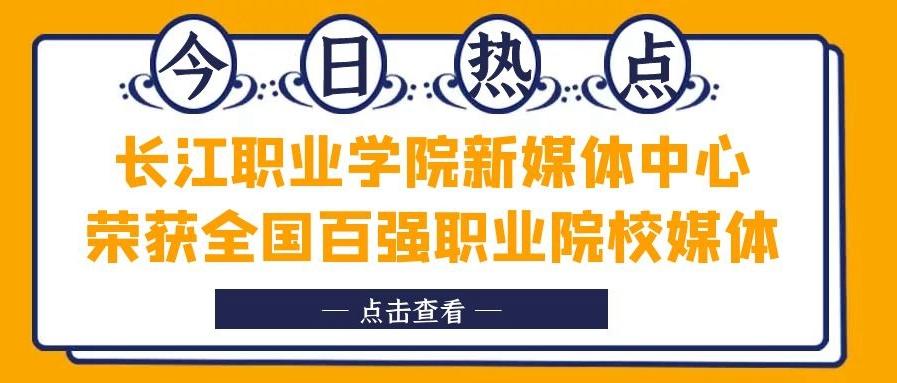 长江职业学院新媒体中心荣获全国百强职业院校媒体