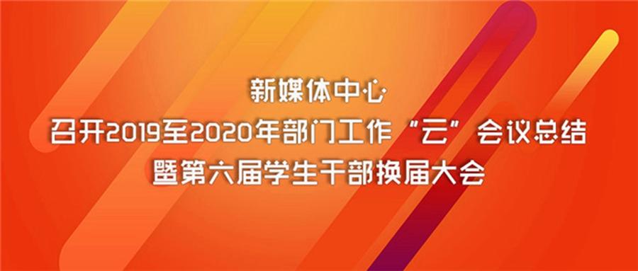 """新媒体中心召开2019至2020年部门工作""""云""""会议总结暨第六届学生干部换届大会"""